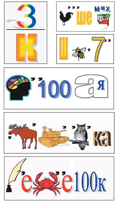 Интересные ребусы для школьников от простых до самых сложных