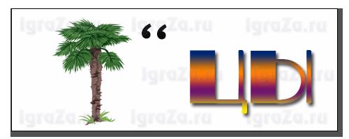 ребусы в картинках с ответами по русскому языку