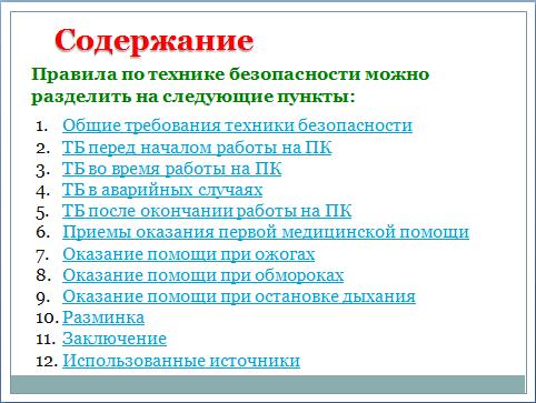 Скачать рефераты на тему техника безопасности по информатике написать доклад про москву