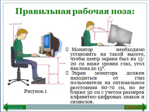 Скачать рефераты на тему техника безопасности по информатике российские рефераты скачать бесплатно
