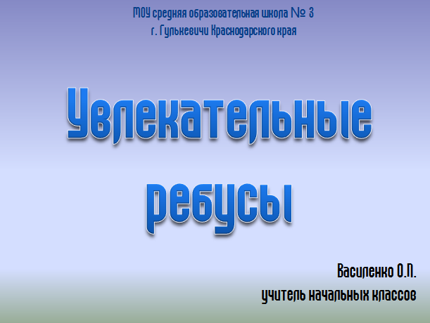 Конспект урока по русс языку Новые слова неологизмы 6